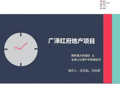 15121200117-吴天航-房地产 幻灯片制作软件