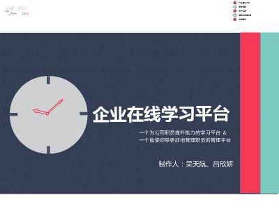 15121200117-吴天航-企业在线学习平台(无动画版本) PPT制作软件