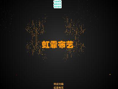 虹霏布艺Focusky 幻灯片制作软件