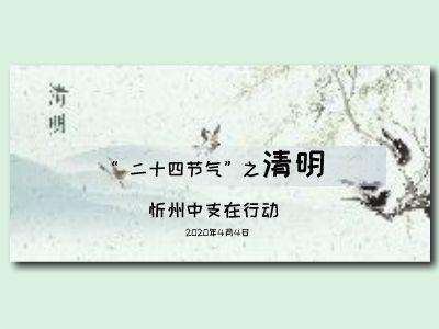 """""""二十四節氣""""之清明忻州中支在行動"""