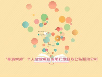 星源材质 幻灯片制作软件