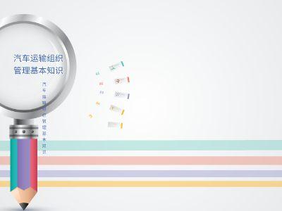 鉛筆教育 幻燈片制作軟件