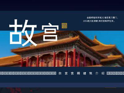北京故宮宮殿建筑介紹