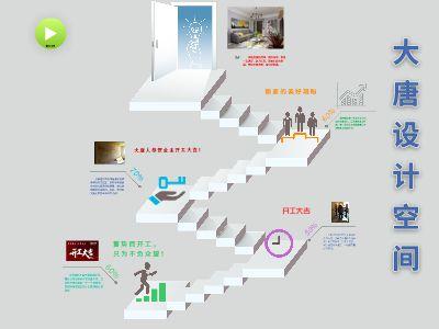 大唐设计空间 幻灯片制作软件