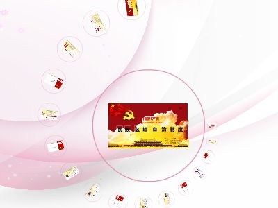 尹玉莹 幻灯片制作软件