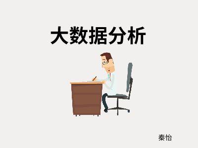 作业 幻灯片制作软件