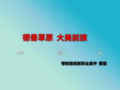 德善草原 大美前旗 幻灯片制作软件