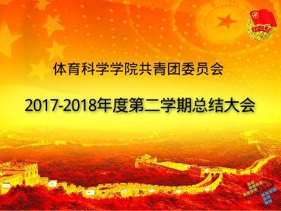 2017-2018团委总结大会ppt 幻灯片制作软件