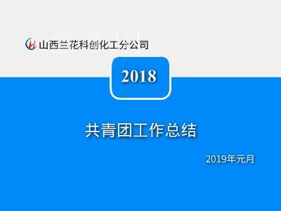 化工厂2018年总结2019年工作总结 PPT制作软件