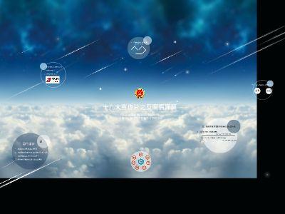十九大反腐倡廉宣传片——中南大刑司出品 幻灯片制作软件