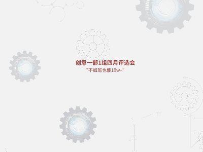1组四月评选 幻灯片制作软件