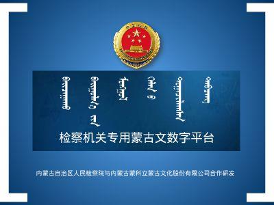 检察机关专用蒙古文数字平台 幻灯片制作软件