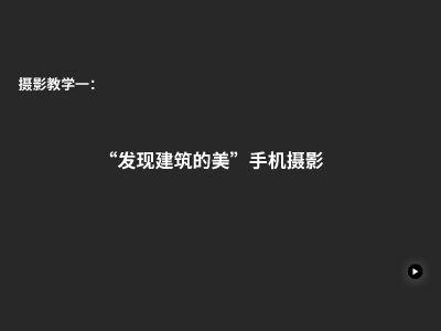 20190313摄影教学-绿建社 幻灯片制作软件