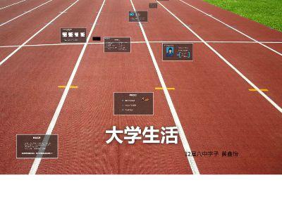 大学生活HXY 幻灯片制作软件