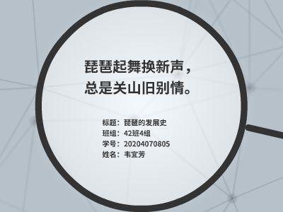 42班4組 20204070805 韋宜芳 幻燈片制作軟件
