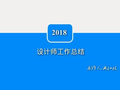 年度总结 幻灯片制作软件