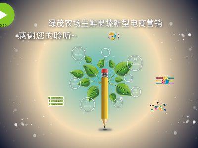 创青春-青青农场生鲜果蔬新型电商营销