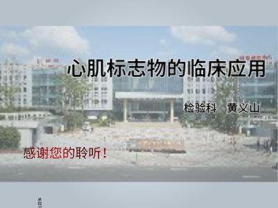 心肌标志物(20180904) 幻灯片制作软件