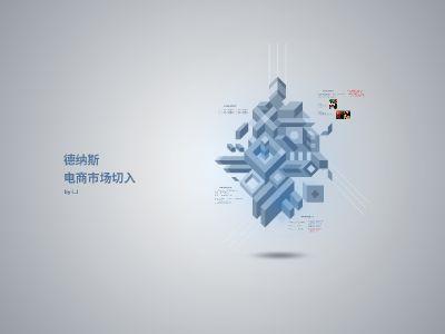 德納斯電商品牌切入 幻燈片制作軟件
