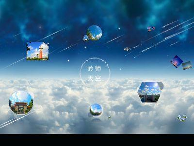 岭师的天空 幻灯片制作软件