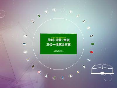 特色小镇三位一体模式 幻灯片制作软件