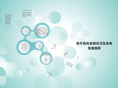 16电商3班王敬雯1630202247作业一 幻灯片制作软件