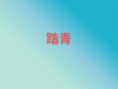 踏青 幻灯片制作软件