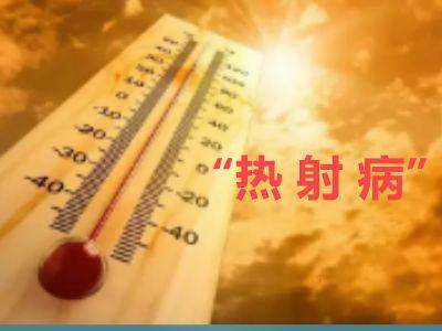 热射病 PPT制作软件