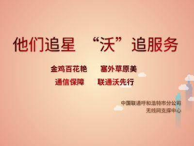 他们追星,沃追服务(第26届中国金鸡百花电影节通信保障) 幻灯片制作软件