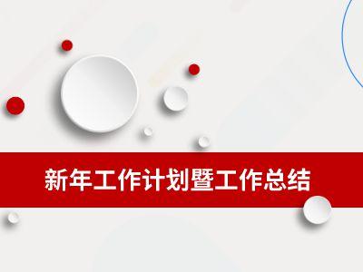 46789780 幻灯片制作软件