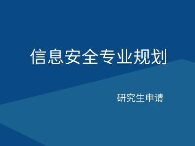 信息安全管理(大二) 幻灯片制作软件