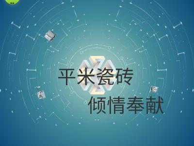 平米瓷砖分享片 幻灯片制作软件