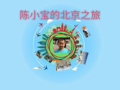 陈小宝的北京之旅 幻灯片制作软件