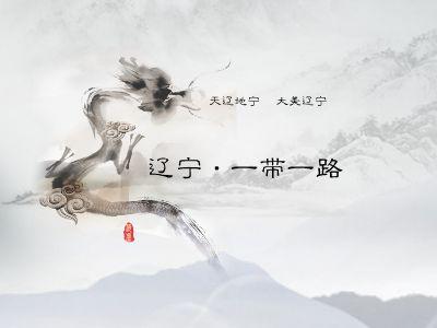 一带一路——大美辽宁 幻灯片制作软件
