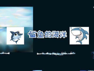 鲨鱼 幻灯片制作软件
