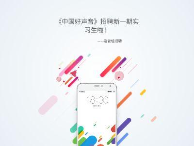 《中国好声音》选管组招聘 幻灯片制作软件