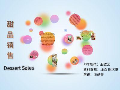 甜品销售 幻灯片制作软件
