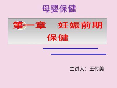 婦嬰保健 第一章 妊娠前期的保健 幻燈片制作軟件