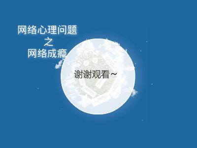 心理作業ppt(冉爍)