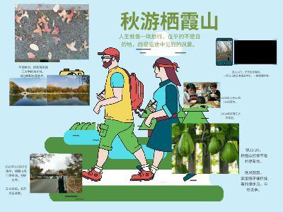 栖霞山 幻灯片制作软件
