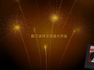 戴艾迪珠宝城开业 幻灯片制作软件