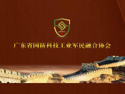 广东省国防科技工业军民融合协会  幻灯片制作软件