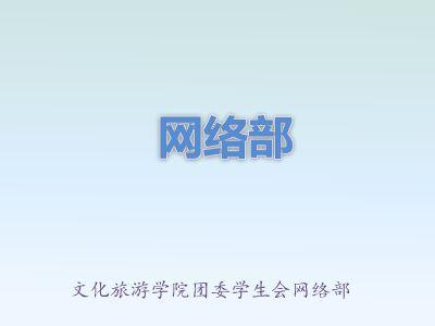 网络部 幻灯片制作软件