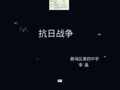 抗日战争 幻灯片制作软件