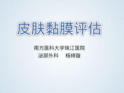 20190505皮肤黏膜评估-杨绮璇(N0) 幻灯片制作软件