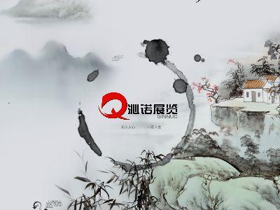 沁诺展览 幻灯片制作软件