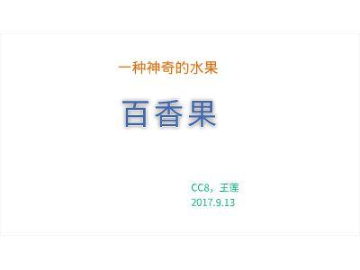 《百香果》 王莲CC8演讲 9.13 幻灯片制作软件