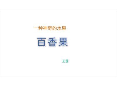 百香果 幻灯片制作软件