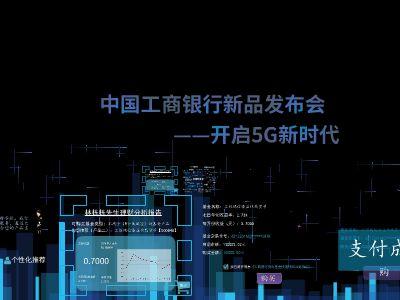 5G20 幻灯片制作软件