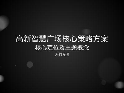 高新智慧广场 PPT制作软件